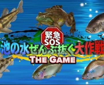 《緊急SOS!》救出水中奇異生物