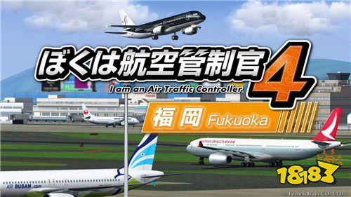 福冈机场由你指挥《我是航空管制官4》手机版登场