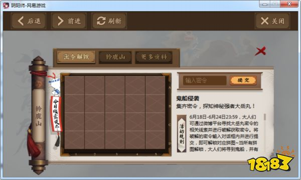 阴阳师大岳丸密令是什么 大岳丸密令大全分享