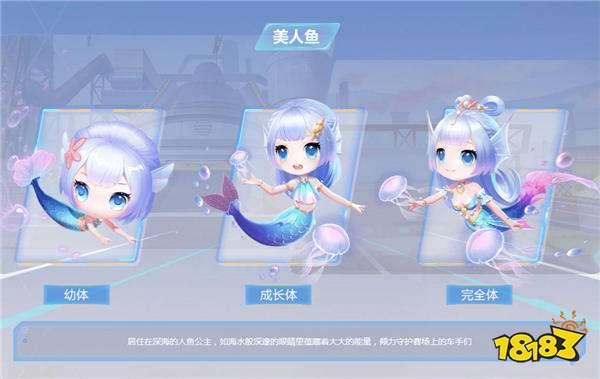 QQ飛車手游美人魚如何獲得 美人魚獲得攻略介紹