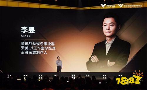 《王者荣耀》亮相2019全球电竞运动领袖峰会暨腾讯电竞年度发布会