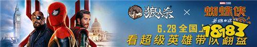 """《狼人杀》X《蜘蛛侠:英雄远征》联动 从""""蛛丝马迹""""寻得胜利"""