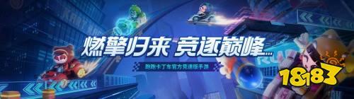 2000万预约达成!《跑跑卡丁车官方竞速版》手游7月2日焕新归来