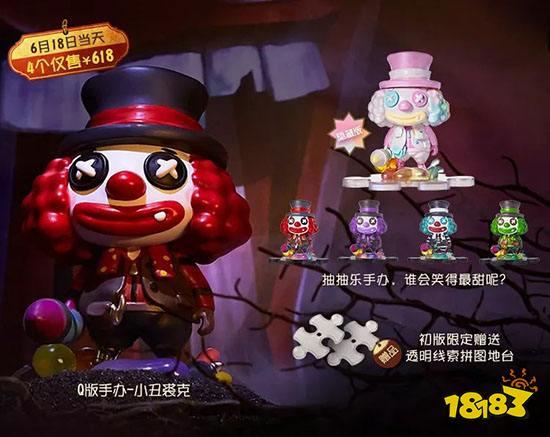 第五人格新周边 魔术师&机械师加入玩偶之家