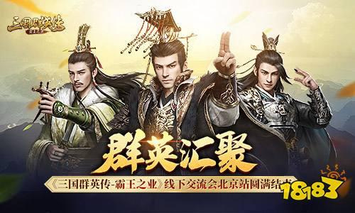 群英汇聚 《三国群英传-霸王之业》线下交流会北京站圆满结束