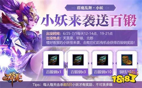 群魔乱舞 《QQ华夏手游》新资料片今日上线