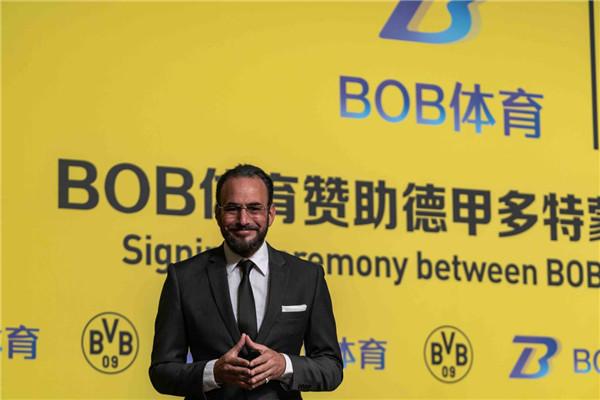 德国德甲多特蒙德足球俱乐部签约BOB体育!开创合作新篇幅!
