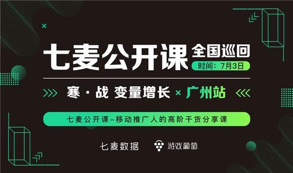 七麦数据即将在广州深圳举办手游专场公开课:探索iOS新生态下游戏推广新战略