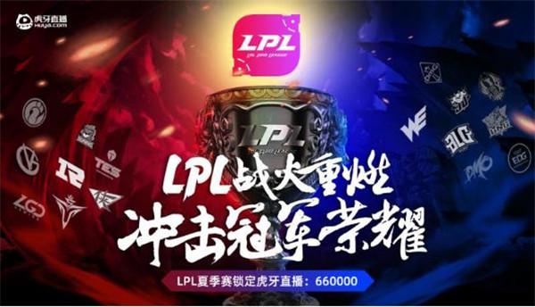 LPL夏季赛:TES势不可挡击溃BLG IG让一追二逆转SN
