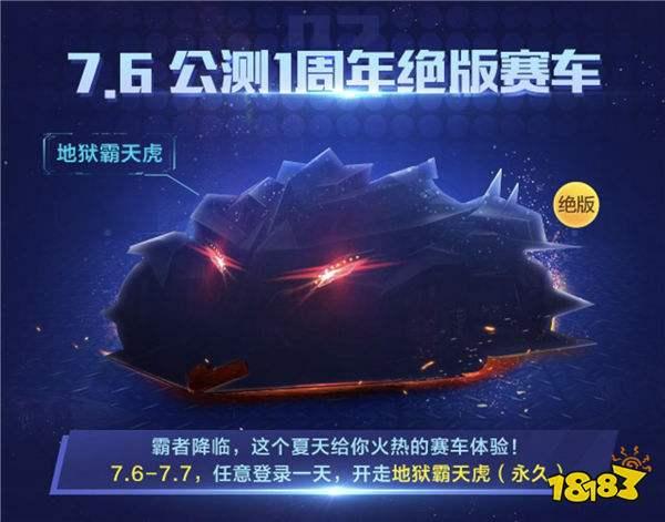 QQ飛車手游地獄霸天虎登錄免費送 公測一周年