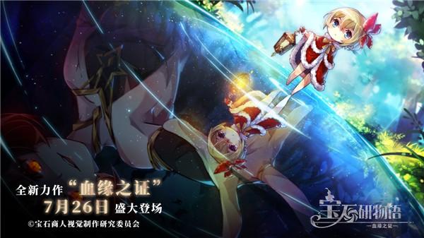 暑期手游黑马锁定!宝石研物语:血缘之证官宣7月26上线