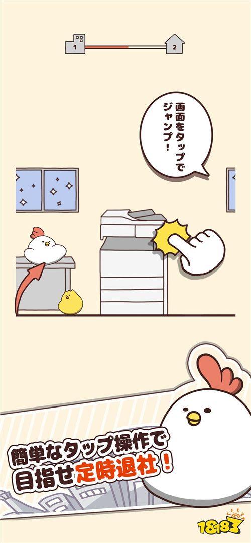 避开上司同事准时收工 休闲《胖鸡要走了!!》上线