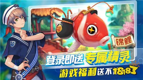 《钓鱼冒险岛》新版本上线 水族箱互动起来吧!