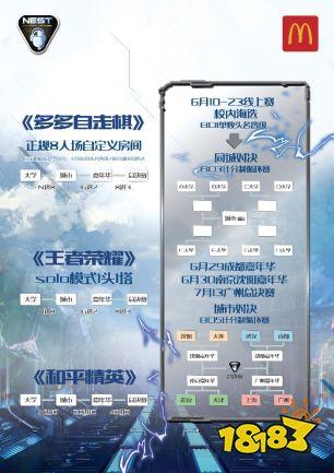 """NEST2019全国电子竞技大赛高校赛周末来袭 """"竞""""燃金色夏天!"""