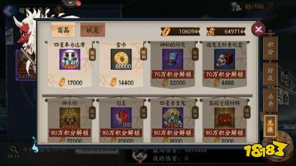 陰陽師:依舊是SSR/SP召喚券,大岳丸超鬼王商店兌換解析