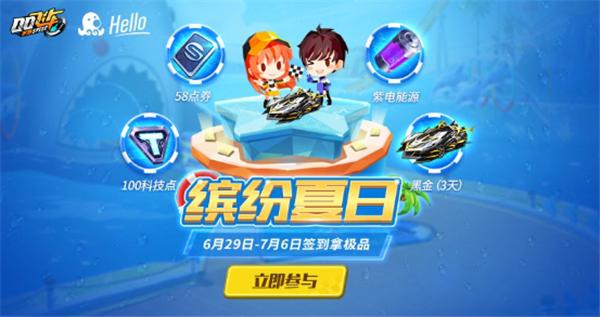 Hello语音夏日特惠福利活动 QQ飞车黑金免费