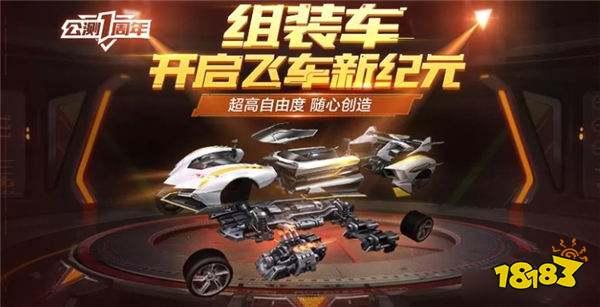 QQ飛車手游要怎么組裝賽車 賽車組裝方法分享