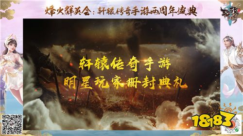 """《轩辕传奇》手游""""烽火群英会""""完美落幕 全新天赋职业飞升开启轩辕2.0"""