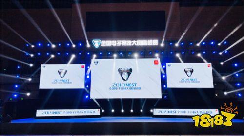 NEST2019高校嘉年华落幕 7月13日四大赛区广州争冠