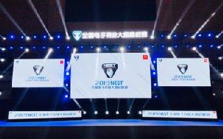 NEST2019高校嘉年華落幕 7月13日四大賽區廣州爭冠