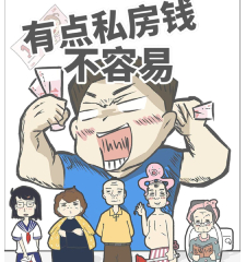 斗智斗勇 开启保卫私房钱大作战!
