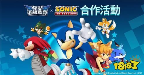 韩国4:33旗下《怪兽超级联赛》x《索尼克》合作庆典开跑!
