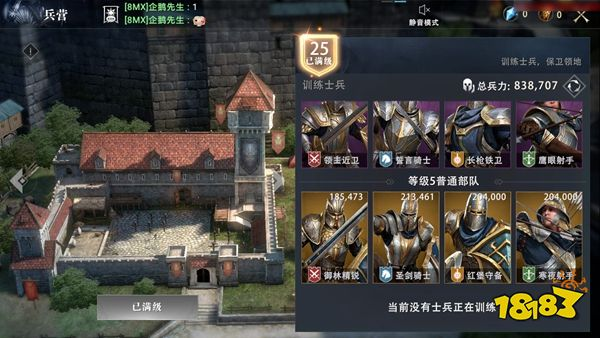 权力的游戏凛冬将至手游兵种养成攻略 兵种克制攻略