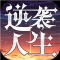 逆袭人生安卓版下载