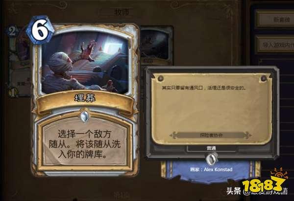 炉石传说新版本竞技场将神仙打架 超管回归牧师脏出新高度