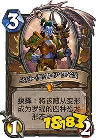 炉石传说玩家社区问答活动 关于奥丹姆奇兵