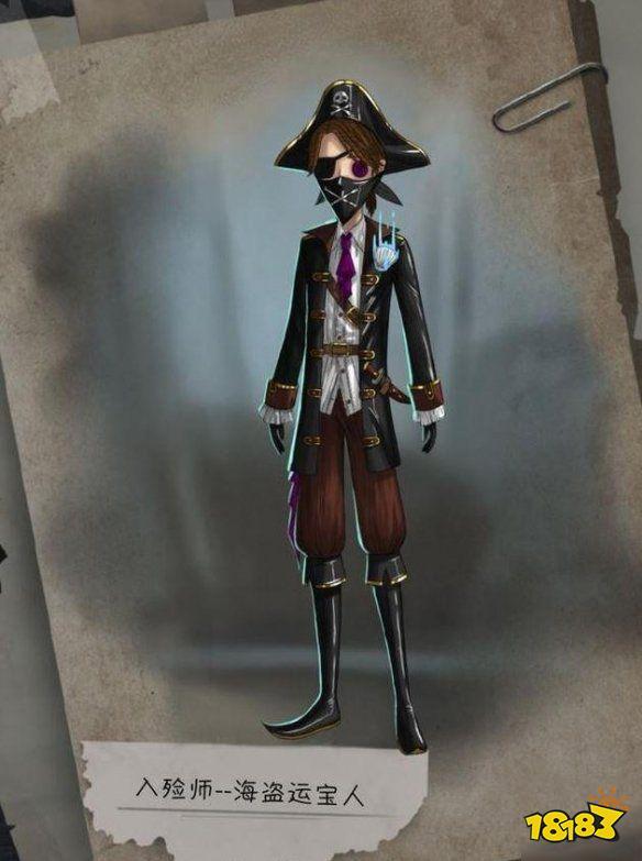第五人格入殓师海盗运宝人皮肤欣赏
