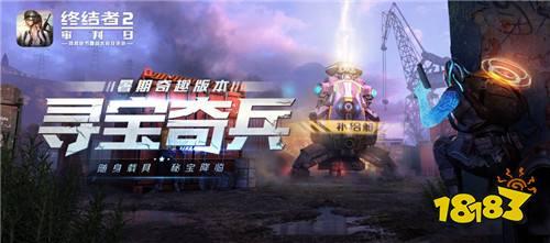"""《终结者2》暑期资料片""""寻宝奇兵""""今日上线"""