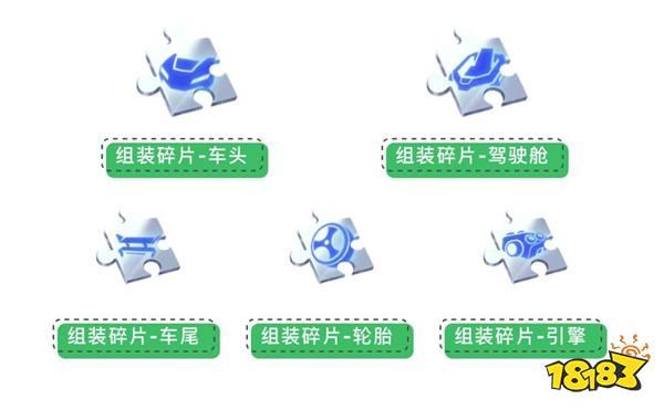 QQ飞车手游组装车部件怎么获得 组装车部件免费送