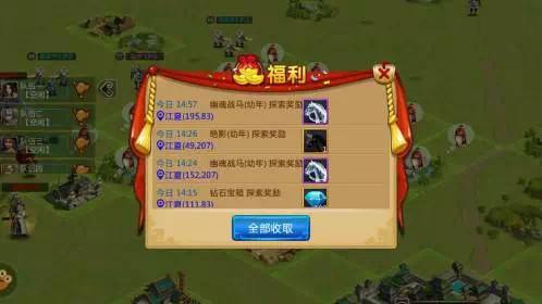 胡莱三国安卓无限钻石版封面