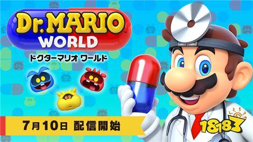 手机游戏新作《马里奥医生世界》正式推出!