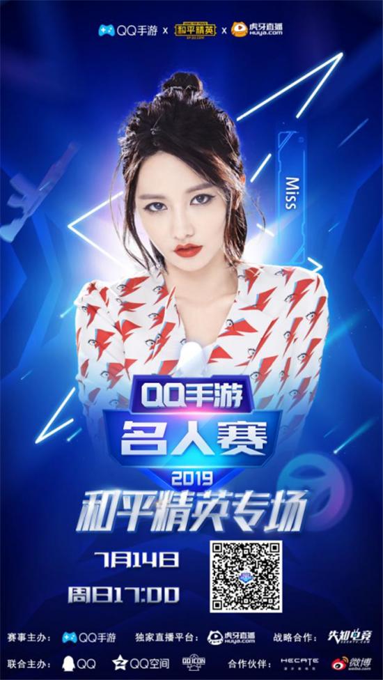 QQ手游名人赛:Miss大小姐女神驾到 特训战场等你来