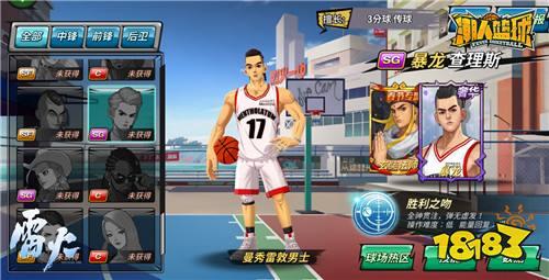 《潮人篮球》X曼秀雷敦!快来赢取林书豪面对面机会!