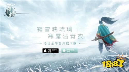 网易东方侠客独立手游《青璃》今日正式开放安卓下载