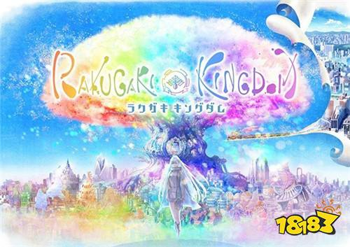 TAITO神秘倒数新作确定为《涂鸦王国》!预定于2019年冬季开始配信