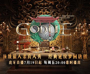 《GodLie》第四季定檔7月19日