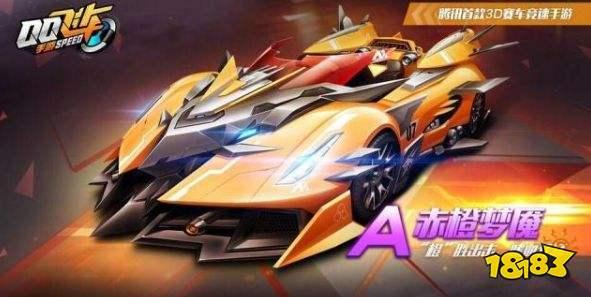 QQ飛車赤橙夢魘什么時候上線 新A車上線時間