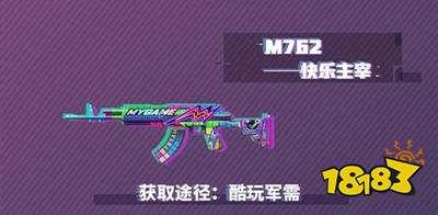 和平精英M762快乐主宰皮肤 新皮肤获取方式