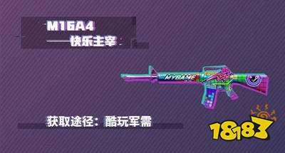 和平精英M16A4快乐主宰获取 新皮肤获取方式