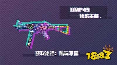 和平精英UMP45快乐主宰获取 新皮肤获取方式