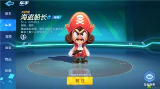 跑跑卡丁车手游海盗船长如何获取 海盗船长攻略