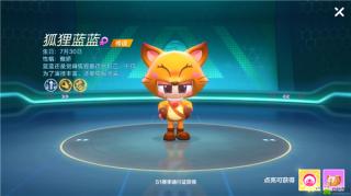 跑跑卡丁车手游狐狸蓝蓝怎么得 狐狸蓝蓝获得方法