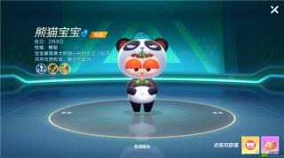 跑跑卡丁车手游熊猫宝宝好不好 熊猫宝宝技能
