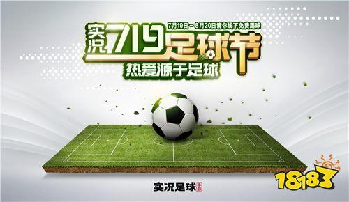 """《实况足球》首曝周年庆特别活动""""719足球节"""" 官方邀你线下踢球"""
