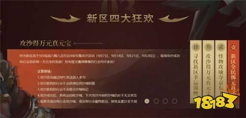 16周年重铸经典 《传奇世界》时光新区2.0公布