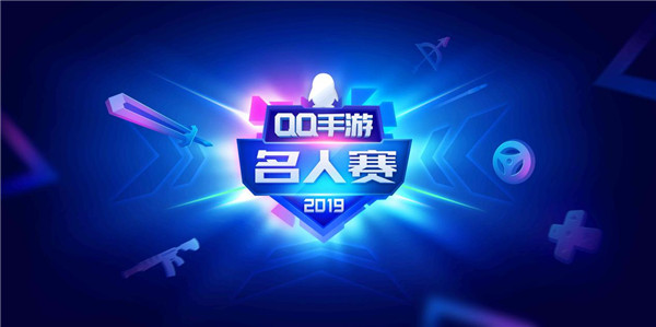 QQ手游名人赛第三周:正能量偶像王喆?#25112;迪抗齲琈iss冬季精英show
